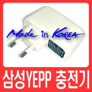 삼성옙 USB충전기 M1/R1/U5/Q2/Q1/S5/S3/P3/P2/T10/K3