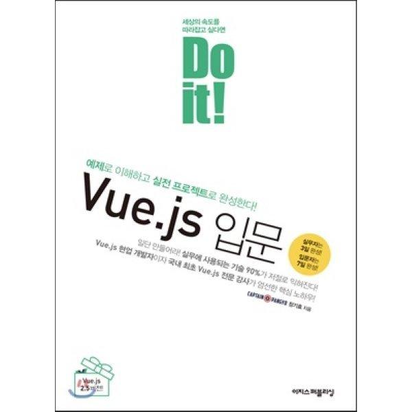 Do it  Vue js 입문 : 예제로 이해하고 실전 프로젝트로 완성한다   장기효