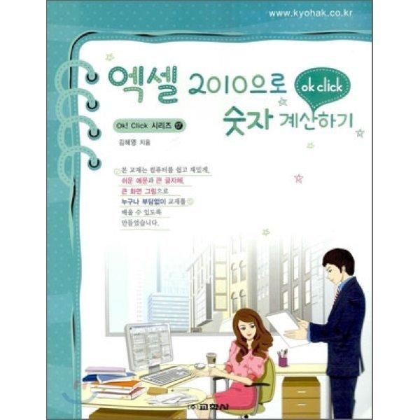 엑셀 2010으로 숫자 계산하기  김혜영