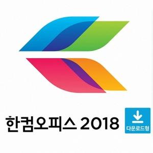 한글과컴퓨터 한컴오피스 2018 영구사용 실시간 전송