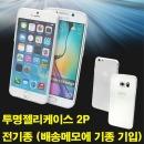 투명 젤리 삼성 갤럭시 A310 여자 스마트폰 케이스 2P