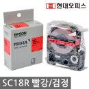 엡손 라벨테이프 SC18R 빨강/검정 18mm