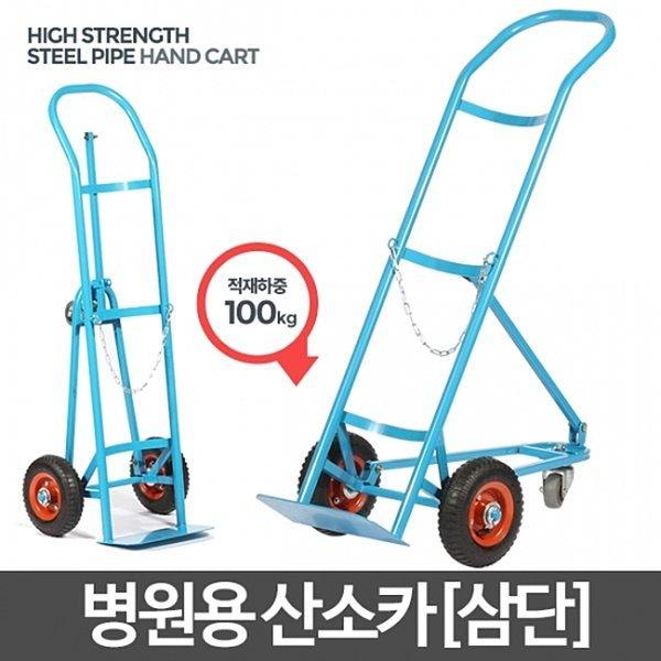 병원 용 산소 카 핸드 카트 운반 대차 구르마 트럭