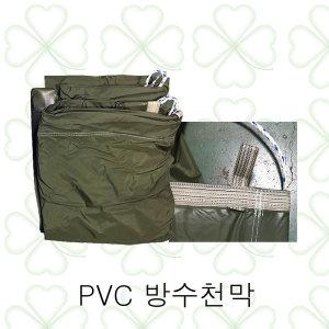 1톤방수갑바/다용도방수덮개/PVC방수덮개/방수포