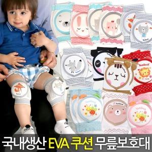 EVA 유아 망사 무릎보호대/오가닉 팔꿈치 요미락 아기