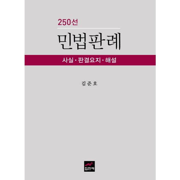민법판례 250선  집현재   김준호  사실  판결요지  해설