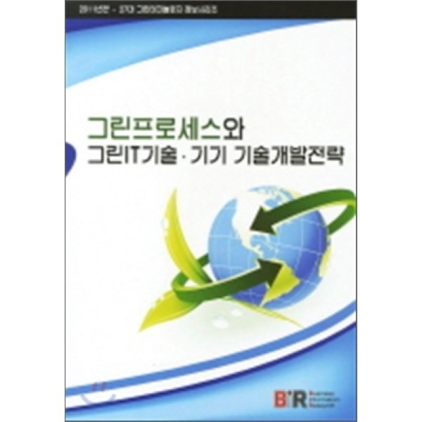 그린프로세스와 그린IT 기술 기기 기술개발전략  데이코산업연구소