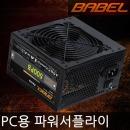 사은품증정/파워서플라이 500W/600W ATX TFX M-ATX