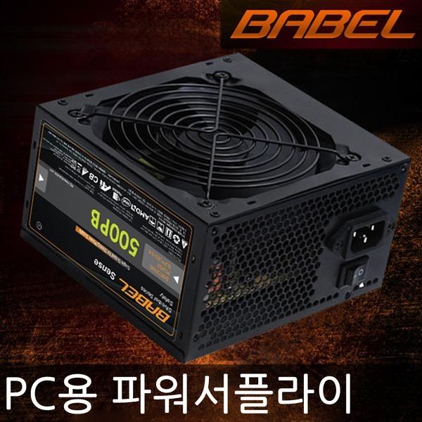 BABEL 파워서플라이 500W/600W ATX TFX M-ATX 파워