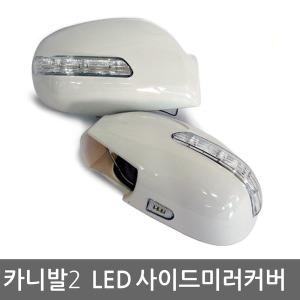 카니발2 카미리 LED 사이드미러커버