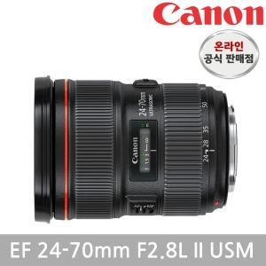 (캐논공식총판) 정품 EF 24-70mm F2.8L II USM 빛배송