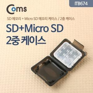 ITB674 Micro SD 메모리 카드 케이스 2중 안전 보관함