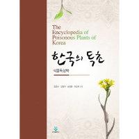한국의 독초  군자출판사   임경수 외