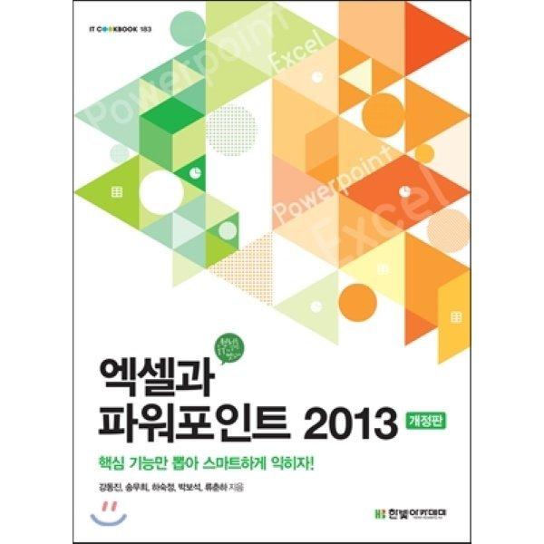 엑셀과 파워포인트 2013  강동진 송무희 하숙정