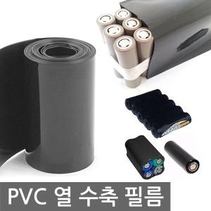 PVC 수축필름 18650 전기 전자 절연 열수축 튜브