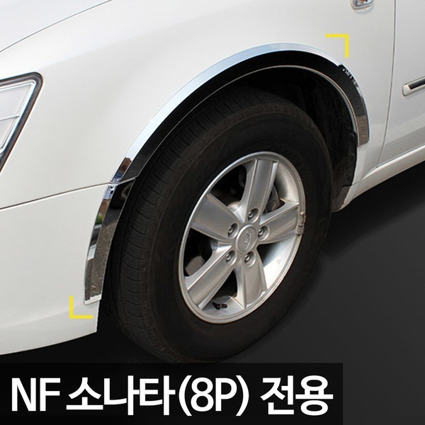 경동 크롬 휀다몰딩 NF소나타 전용 8pcs (04년~09년)