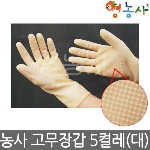 농사 고무장갑 대(5켤레)/원예장갑 작업용 부추 장갑
