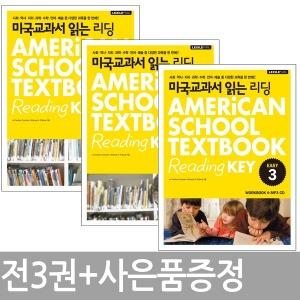 미국교과서 읽는 리딩 Easy 1~ 3권 / 전3권+휴대폰거치대증정