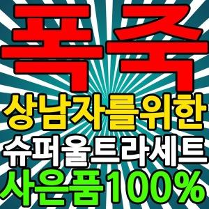 울트라 폭죽 세트 불꽃놀이 연발 최강 구성