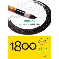 1800 한자 쓰기  개정판   시간과공간사   편집부
