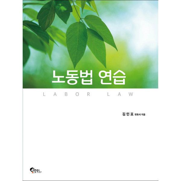 노동법 연습  필통북스   김민표