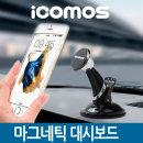 아이코모스MD01차량용 거치대 핸드폰 휴대폰 스마트폰