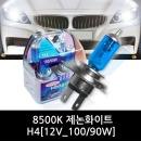 HID급 8500K 제논 화이트블루 헤드램프 H4_12V 100/90W