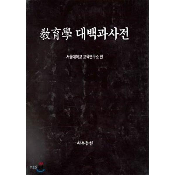 교육학 대백과사전  서울대교육연구소 편