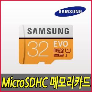 삼성 갤럭시 노트8 스마트폰 호환 32GB SD메모리카드