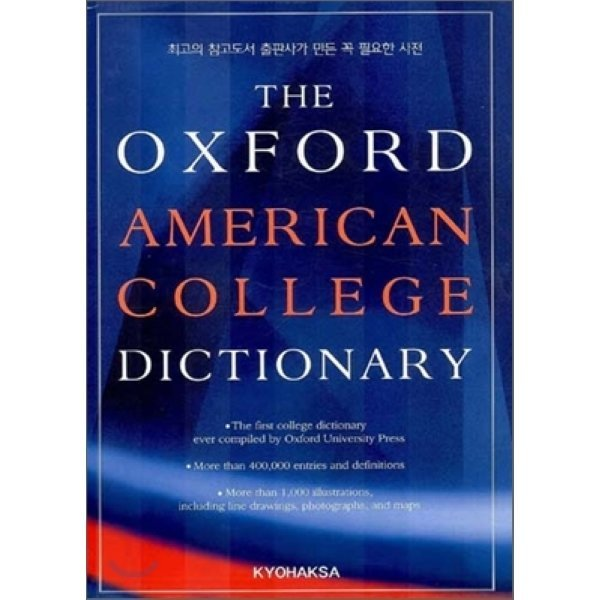 The Oxford American College Dictionary  편집부