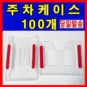 주차케이스 (100개) 3M사용 국산제품 주차카드케이스