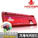 앱코 HACKER K8700 카일광축 게이밍 기계식 키보드 RP