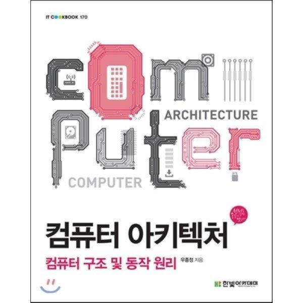 컴퓨터 아키텍처   : 컴퓨터 구조 및 동작 원리  우종정