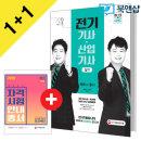 전기기사ㆍ산업기사 실기 한권으로 끝내기 2018 기출 해설