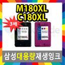삼성 INK-M180 C180 대용량 잉크 SL-J1660 1665 1663