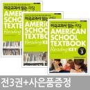 미국교과서 읽는 리딩 Basic 1~ 3권 / 전3권+휴대폰거치대증정