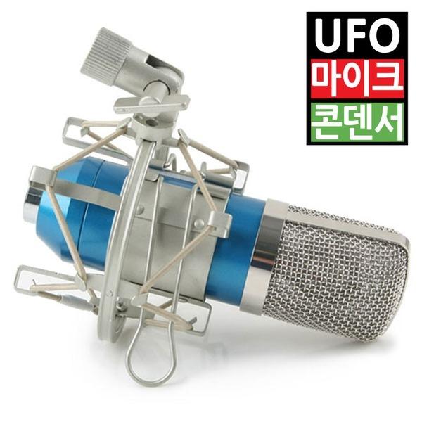 고감도 콘덴서 UFO 마이크 스튜디오 PC용녹음용방송용