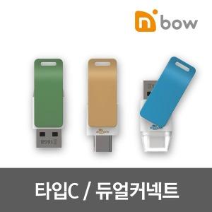 밀크C  8GB 16GB 32GB C타입 OTG USB메모리