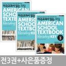 미국교과서 읽는 리딩 Core 1~ 3권 / 전3권+휴대폰거치대증정