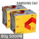 삼성 A4 복사용지(A4용지) 80g 2500매 2BOX/더블에이