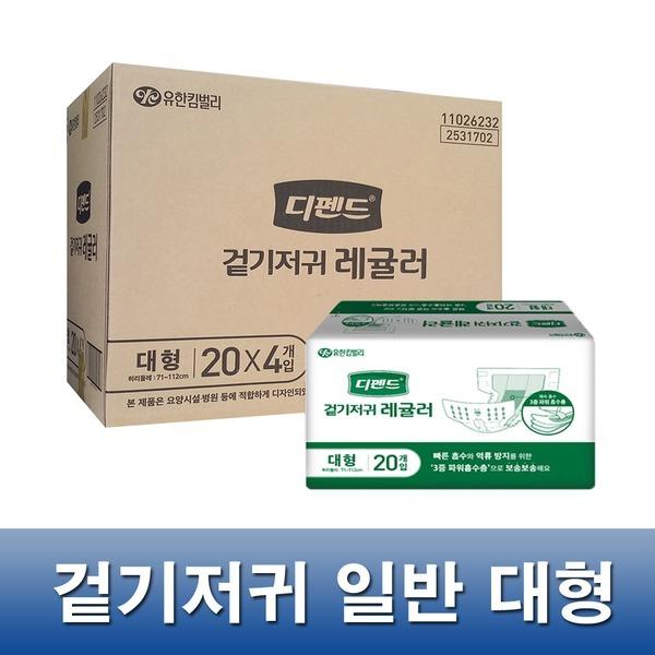 겉기저귀 일반 대형 80매 / 성인용기저귀
