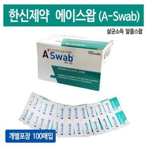 한신제약 에이스왑 100매 5통 살균소독용패드알콜솜