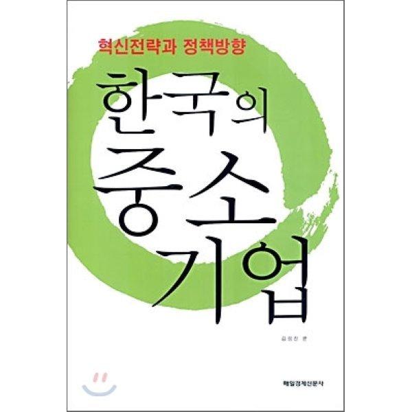 한국의 중소기업  김성진 편