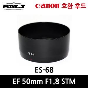캐논호환 EF 50mm f1.8 STM 렌즈후드 ES-68 전용후드