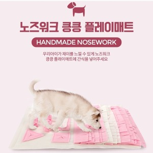 컹컹플레이매트 노즈워크 애견장난감 간식공 모음전