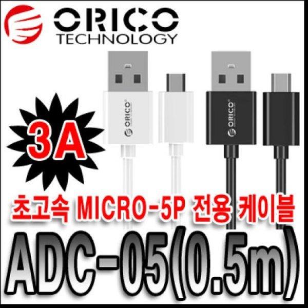 오리코 ADC-05 50cm 5핀 고속 충전 케이블 (3A지원)