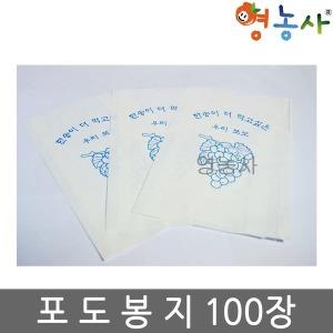 포도봉지/100장 핀부착 과수봉지 과일봉지 농사 봉지
