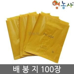 배봉지/100장 핀부착 과수봉지 과일 원예 자재 봉지