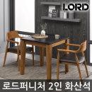 로드퍼니처/화산석 2인용 식탁세트/원목식탁/테이블