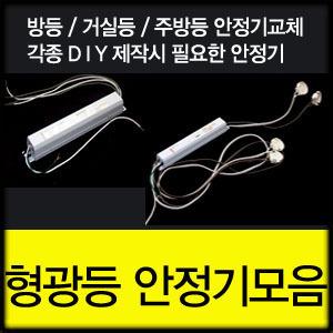 전자식 형광등 안정기 /방등/주방등/거실등/전등
